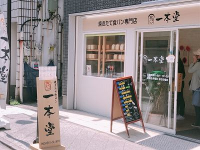 一本堂 武蔵新城店