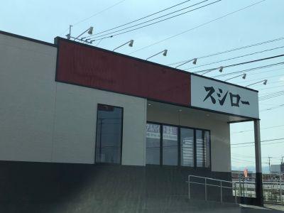 スシロー ゆめモール筑後店