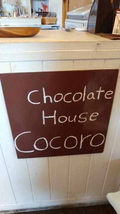 チョコレートハウスココロの口コミ