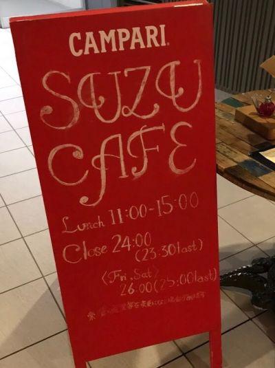 スズカフェ 広島店の口コミ