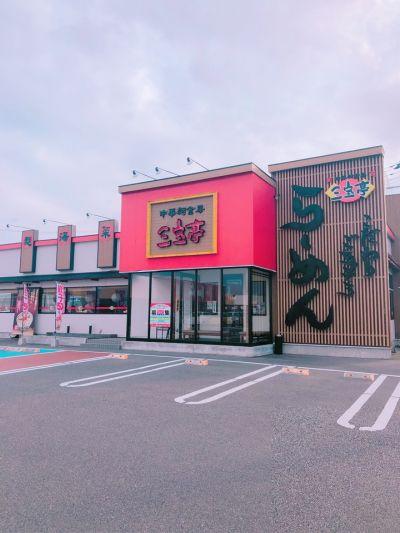 三宝亭 亀貝店