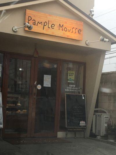ぱんぷるむうす 本店