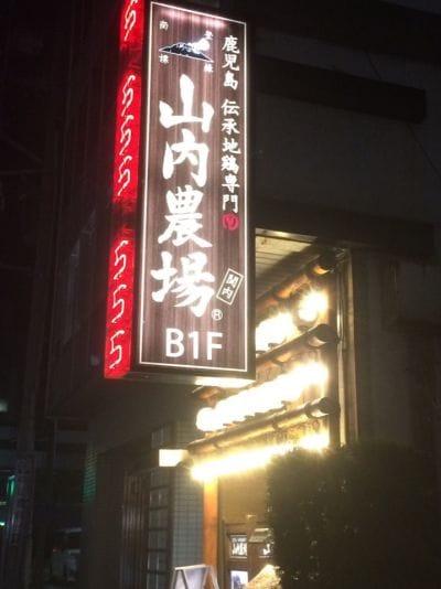 山内農場 関内南口駅前店