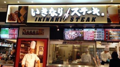 いきなりステーキ アリオ西新井店