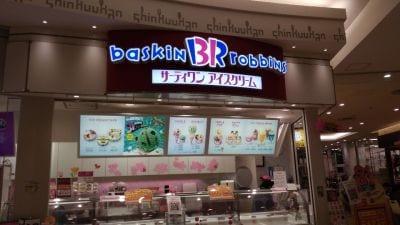 サーティーワンアイスクリーム アリオ西新井店