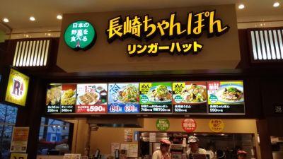 リンガーハット アリオ西新井店