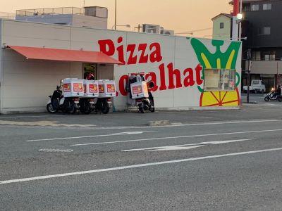 ピザ・ロイヤルハット 枝松店の口コミ