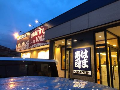 はま寿司 松山鷹子店