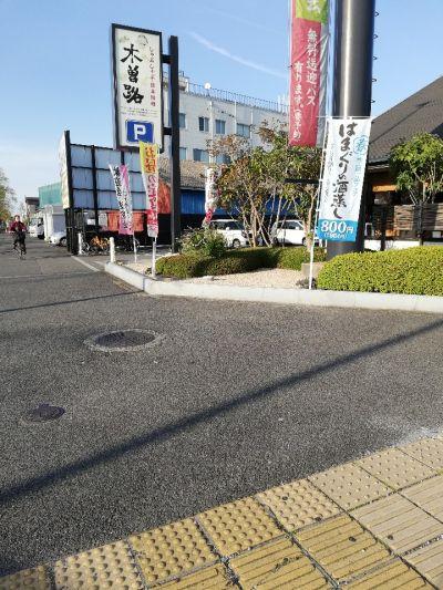しゃぶしゃぶ日本料理 木曽路 八尾店