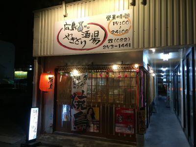 広島やきとり酒場