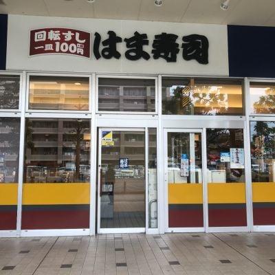 はま寿司 海老名ビナウォーク店