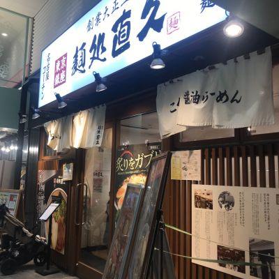 麺処直久 海老名ビナウォーク店の口コミ