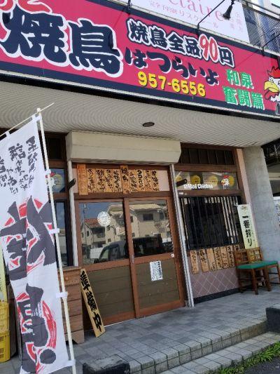 焼鳥はつらいよ 和泉店