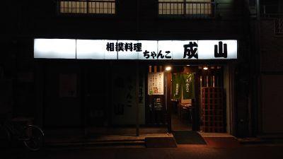 相撲料理ちゃんこ 成山