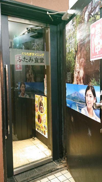 鹿児島料理 くつろぎダイニング ふたみ食堂