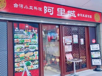 阿里城 品川シーサイドオーバルガーデン店