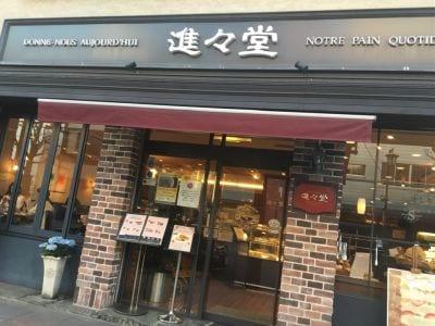 進々堂 寺町店