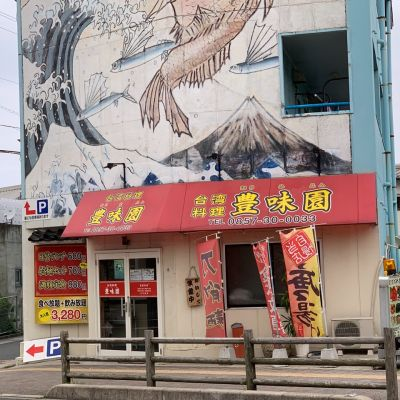 豊味園 湖山店