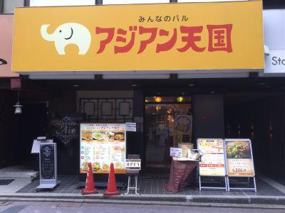 アジアン天国 赤阪店
