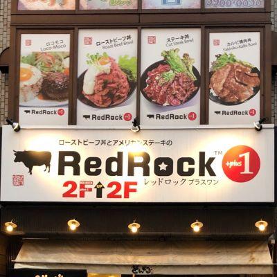 レッドロック+1 池袋店