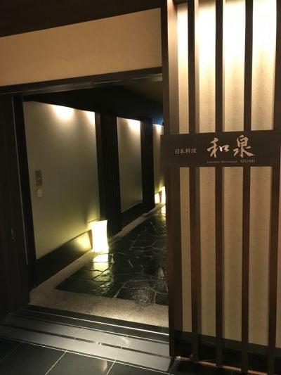 日本料理 和泉