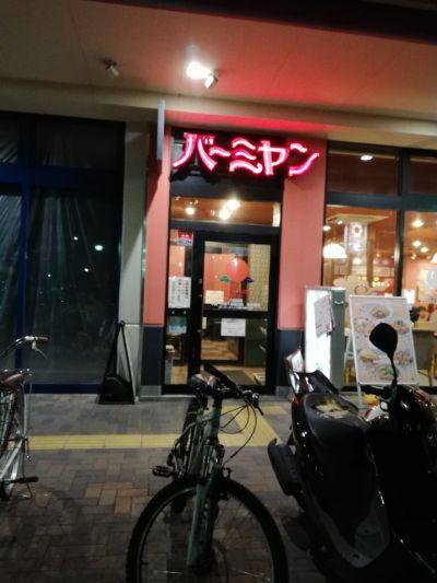 バーミヤン 八尾南店の口コミ