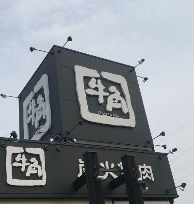 牛角 茅ヶ崎高田店