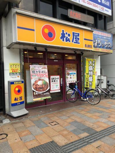 松屋 郡山駅前店の口コミ