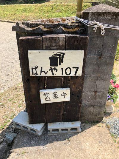 ぱんや107