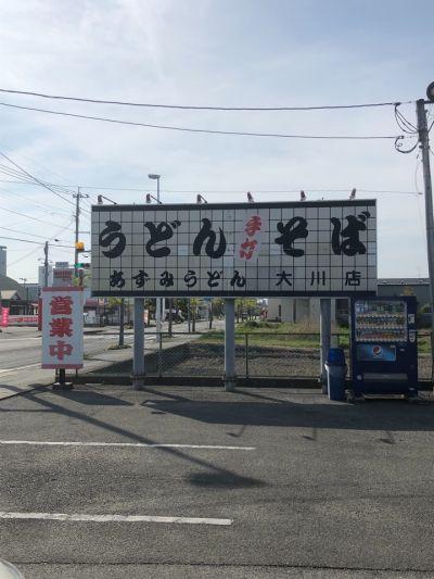 あずみうどん大川店の口コミ
