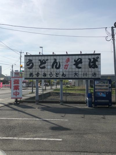 あずみうどん大川店