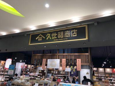 久世福商店 ピエリ守山店の口コミ