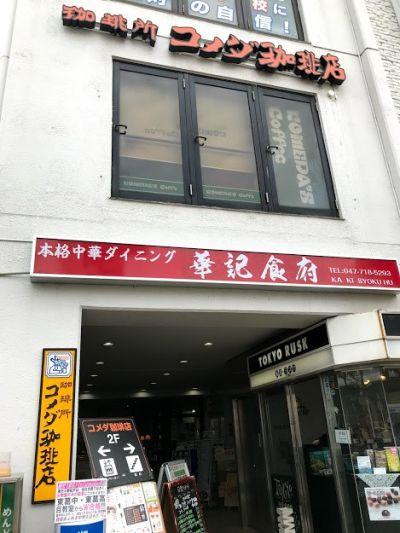 コメダ珈琲店 新松戸駅前店の口コミ