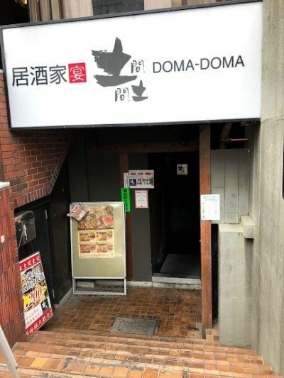 居酒屋 土間土間 新松戸店