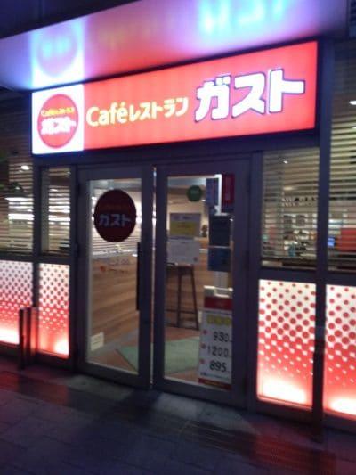 ガスト 京成八幡店の口コミ