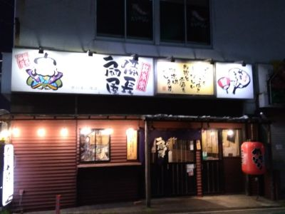 扇屋 市川本八幡店