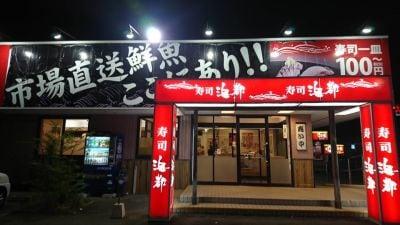 海都柳川店