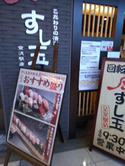 廻る富山湾 すし玉 金沢駅店 3.9