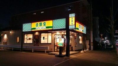 吉野家 24号線竹田久保町店