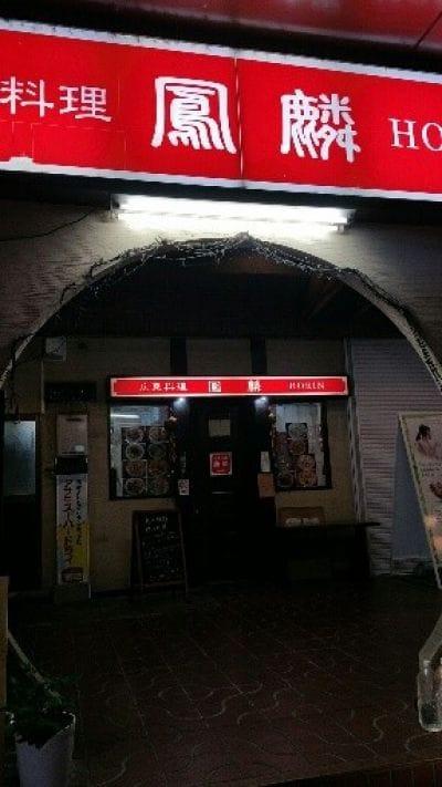 広東料理 鳳麟