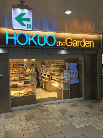 ホクオウ ザ ガーデン 新宿西口店