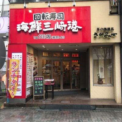 海鮮三崎港 町田店