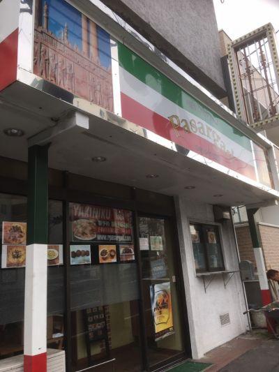 レストラン パサルガダエ バビル (Restaurant Pasargad Bavil)