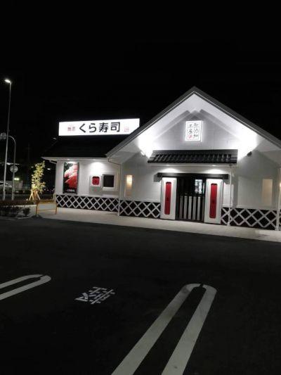 くら寿司 アクロスプラザ八尾店