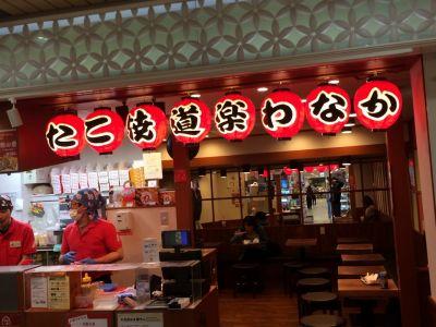 たこ焼き道楽 わなか 新大阪駅店