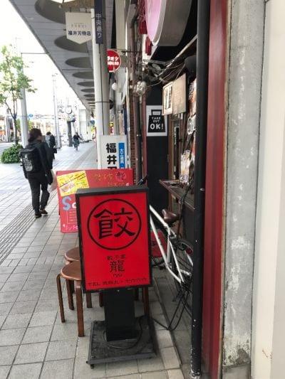 餃子屋龍 新天地店の口コミ
