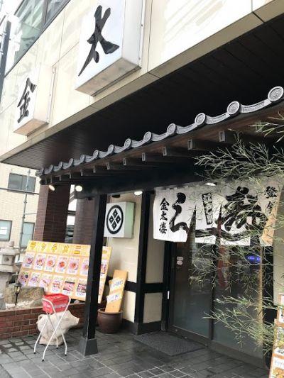 金太楼鮨 新松戸店