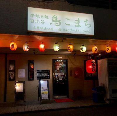 鳥こまち 秦野駅北口店