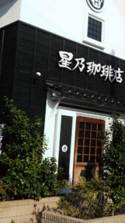 星乃珈琲店 瀬谷店