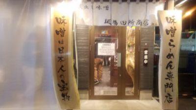 麺場田所商店 瀬谷店